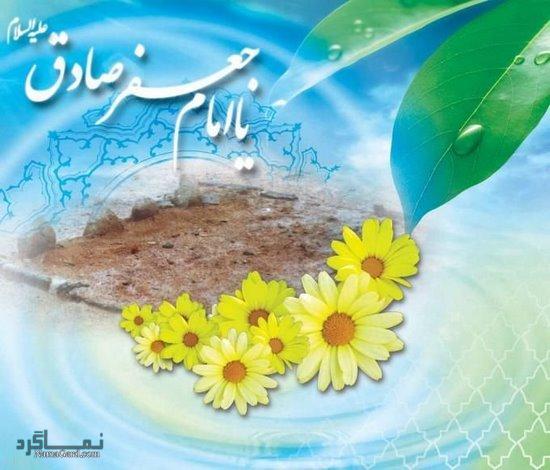 عکس پروفایل تبریک ولادت امام جعفر صادق (ع) با پس زمینه آبی + پیامک