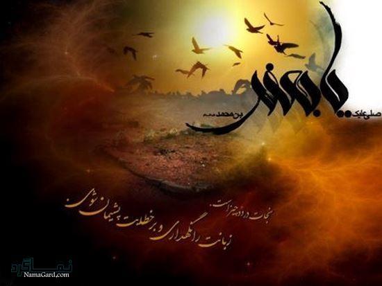 عکس پروفایل تبریک میلاد امام جعفر صادق (ع) با تِم قهوه ای + اس ام اس