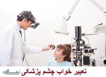 تعبیر خواب چشم پزشک - چشم پزشکی در خواب چه معنایی دارد؟