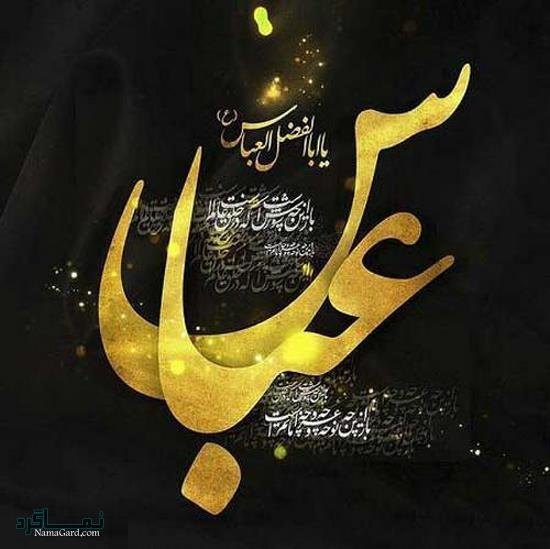 عکس پروفایل ولادت حضرت ابوالفضل و با پس زمینه مشکی رنگ