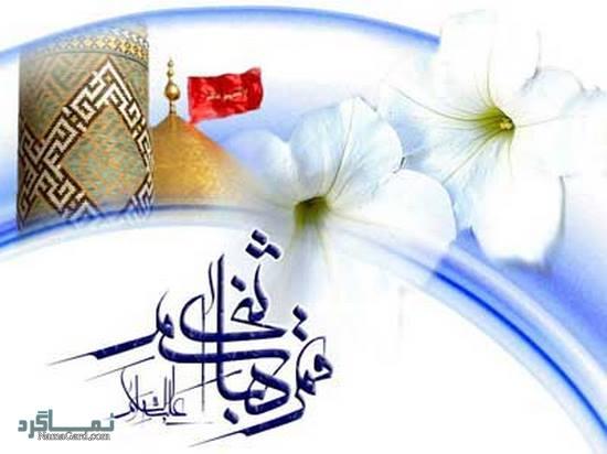 عکس تبریک تولد حضرت ابوالفضل عباس با پس زمینه آبی + متن ولادت
