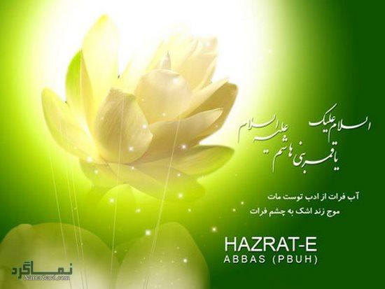 پیامک تبریک ولادت حضرت ابوالفضل + عکس پروفایل سبز رنگ