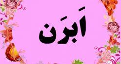 معنی اسم اَبرَن – معنی نام اَبرَن – اسم های دخترانه ترکی زیبا