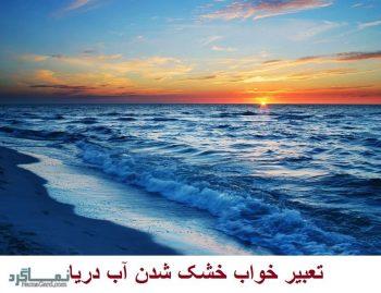 تعبیر خواب خشک شدن آب دریا + تعبیر خواب خشک شدن دریاچه و رودخانه