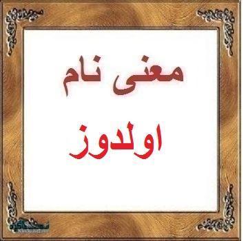 معنی اسم اولدوز - معنی نام اولدوز - اسم های دخترانه ترکی بامعنی
