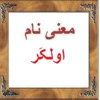 معنی نام اولکَر – معنی اسم اولکَر – اسم های دخترانه ترکی زیبا