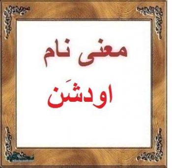 معنی اسم اودشَن - معنی نام اودشَن - اسم های دخترانه ترکی اصیل