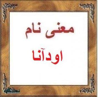 معنی اسم اودآنا - معنی نام اود آنا - زیباترین اسم های ترکی دخترانه