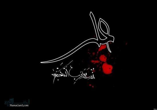 کارت پستال مشکی رنگ تبریک تولد امام علی (ع) + پیامک