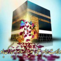 عکس پروفایل آبی رنگ و عکس نوشته تبریک تولد امام علی (ع)