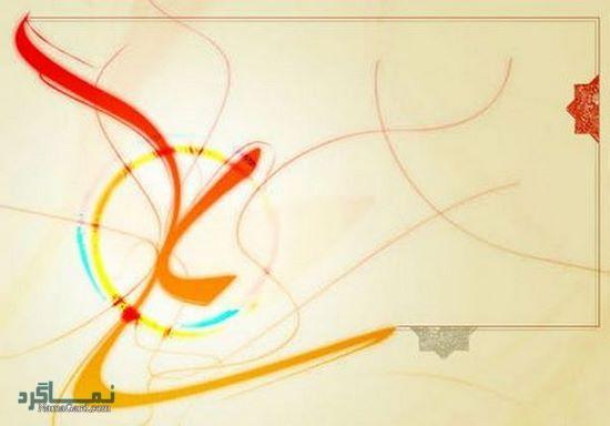 عکس نوشته تبریک ولادت امام علی + عکس و متن تبریک روز پدر