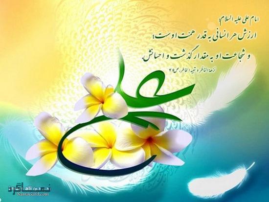 پیام تبریک ولادت امام علی (ع) + متن و اس ام اس تولد امام علی