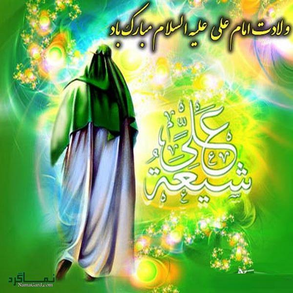 عکس پروفایل ولادت امام علی (ع) + شعر و عکس نوشته سبز رنگ