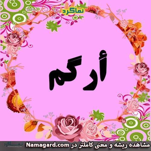 معنی اسم ارگم - نام أرگم - زیباترین اسم های دخترانه ترکی