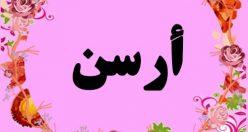 معنی اسم ارسن – نام أرسن – زیباترین نام های دخترانه ترکی