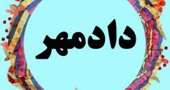 معنی نام دادمهر   نام های پسرانه مازندرانی + اسم دادمهر