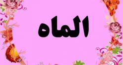 معنی اسم الماه – نام الماه – اسم های دخترانه ترکی
