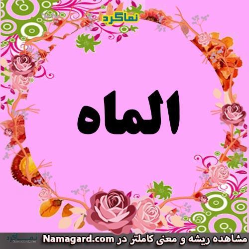 معنی اسم الماه