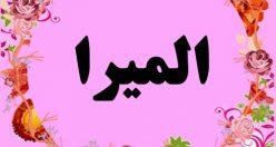 معنی اسم المیرا – نام المیرا – زیباترین نام های دخترانه ترکی