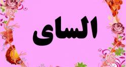 معنی اسم السای – نام السای – زیباترین نام های دخترانه ترکی