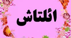 معنی اسم التاش – نام ائلتاش – زیباترین نام های دخترانه ترکی