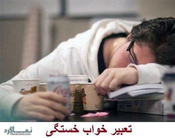 تعبیر خواب خستگی - خسته بودن در خواب چه مفهومی دارد؟