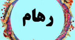 معنی نام رهام – نام های مازندرانی و ایرانی + معنی اسم رهام