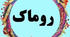 معنی اسم روماک – نام روماک – زیبا ترین نام های پسرانه مازندرانی