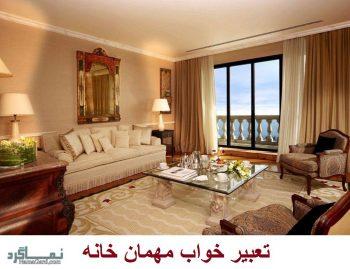 تعبیر خواب مهمان خانه - دیدن مهمان خانه در خواب چه تعبیری دارد؟