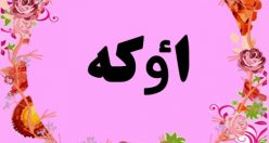 معنی نام اٶکه – نام اوکه – نام های ترکی دخترانه بامعنی