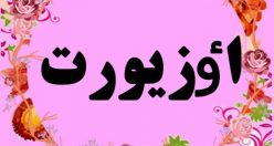 معنی اسم اٶزیورت – نام اوزیورت – زیباترین نام های ترکی دخترانه