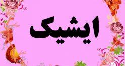 معنی نام ایشیک – معنی اسم ایشیک – اسم های ترکی دخترانه
