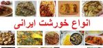 انواع خورشت ها | خورش ها | فیلم آموزش پخت انواع خورشت ایرانی