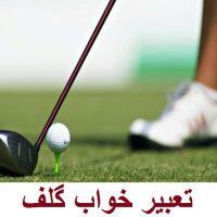 تعبیر خواب گلف – بازی گلف در خواب چه تعبیری دارد؟