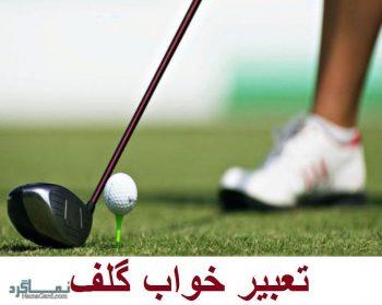 تعبیر خواب گلف - بازی گلف در خواب چه تعبیری دارد؟
