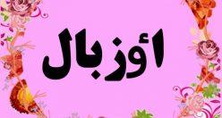 معنی نام اٶزبال – اسم اٶزبال – زیباترین نام های ترکی دخترانه بامعنی