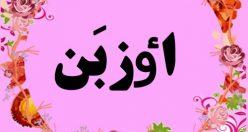 معنی نام اٶزبَن – اسم اٶزبَن- زیباترین نام های ترکی دخترانه