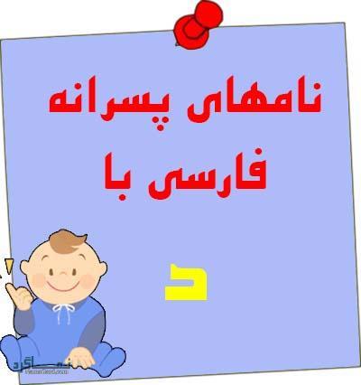 اسم های پسرانه ایرانی که با حرف د شروع می شوند