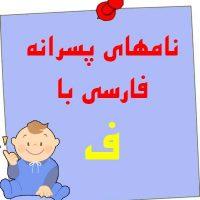اسم های پسرانه ایرانی که با حرف ف شروع می شوند