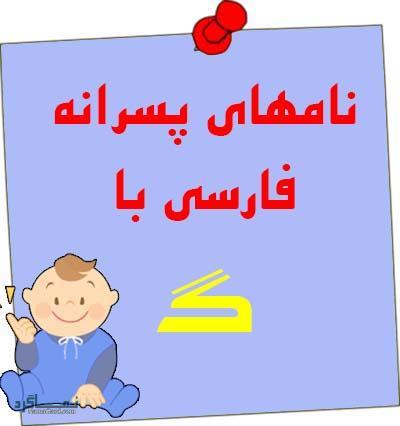 اسم های پسرانه ایرانی که با حرف گ شروع می شوند