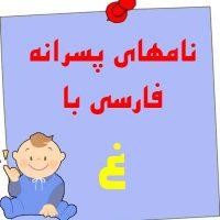 اسم های پسرانه ایرانی که با حرف غ شروع می شوند