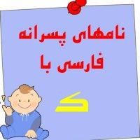 اسم های پسرانه ایرانی که با حرف ک شروع می شوند