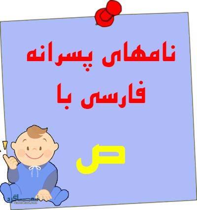 اسم های پسرانه ایرانی که با حرف ص شروع می شوند