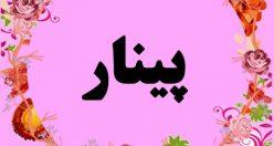 معنی اسم پینار – نام پینار – زیباترین اسم های دخترانه ترکی
