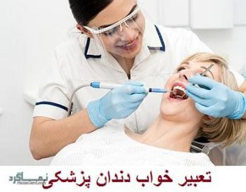 تعبیر خواب دندان پزشک - دندان پزشکی در خواب چه تعبیری دارد؟