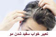 تعبیر خواب سفید شدن موی سر + سفید شدن مو زن جوان به طور ناگهانی