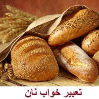 تعبیر خواب نان   دیدن و خوردن نان در خواب چه تعبیری دارد؟
