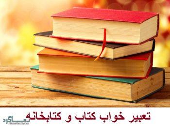 تعبیر خواب کتاب + تعبیر خواب کتاب خواندن و کتاب هدیه گرفتن