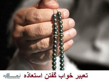 تعبیر خواب استعاذه - معنی گفتن اعوذ بالله من الشیطان الرجیم در خواب