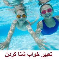 تعبیر خواب شنا کردن + تعبیر خواب شنا کردن در دریا ، روخانه، استخر و …